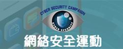 網絡安全運動